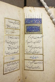Title page of the Bodleian Library's Ruba'iyat of 'Omar Khayyam, MS. Ouseley 140. Copyright of the Bodleian Libraries